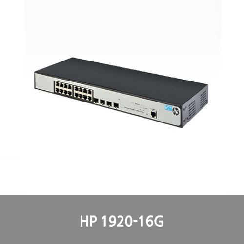 [신품][HPE] JG923A │ 1920-16G │ 10/100/1000 16Port + 4Port SFP Switch