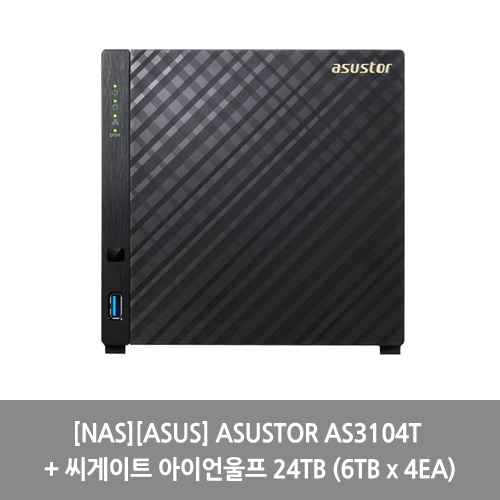 [NAS][ASUS] ASUSTOR AS3104T + 씨게이트 아이언울프 24TB (6TB x 4EA)
