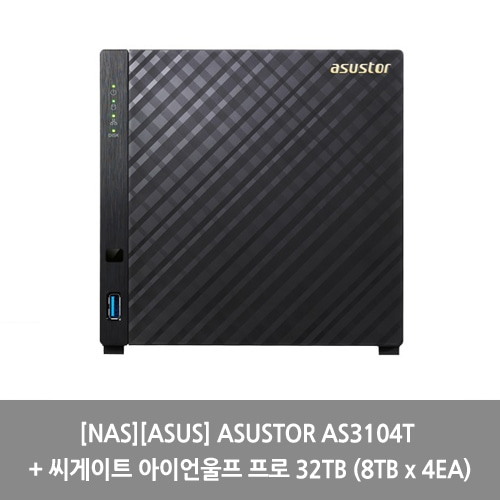 [NAS][ASUS] ASUSTOR AS3104T + 씨게이트 아이언울프 프로 32TB (8TB x 4EA)